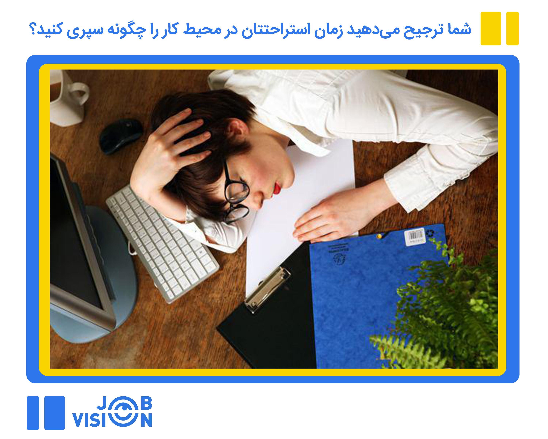 زمان استراحت در محیط کار را چگونه باید سپری کرد؟
