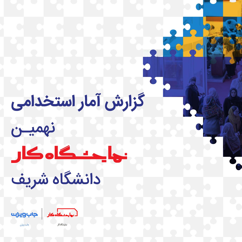 گزارش آمار استخدامی نهمین نمایشگاه کار دانشگاه شریف تا به امروز