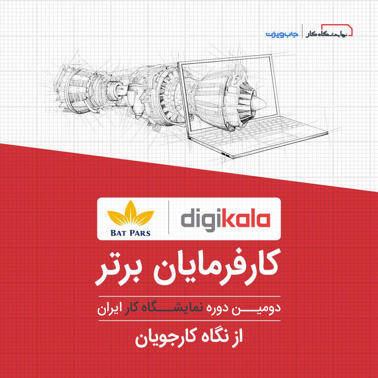 برترین کارفرمایان حاضر در دومین نمایشگاه کار ایران از نگاه کارجویان