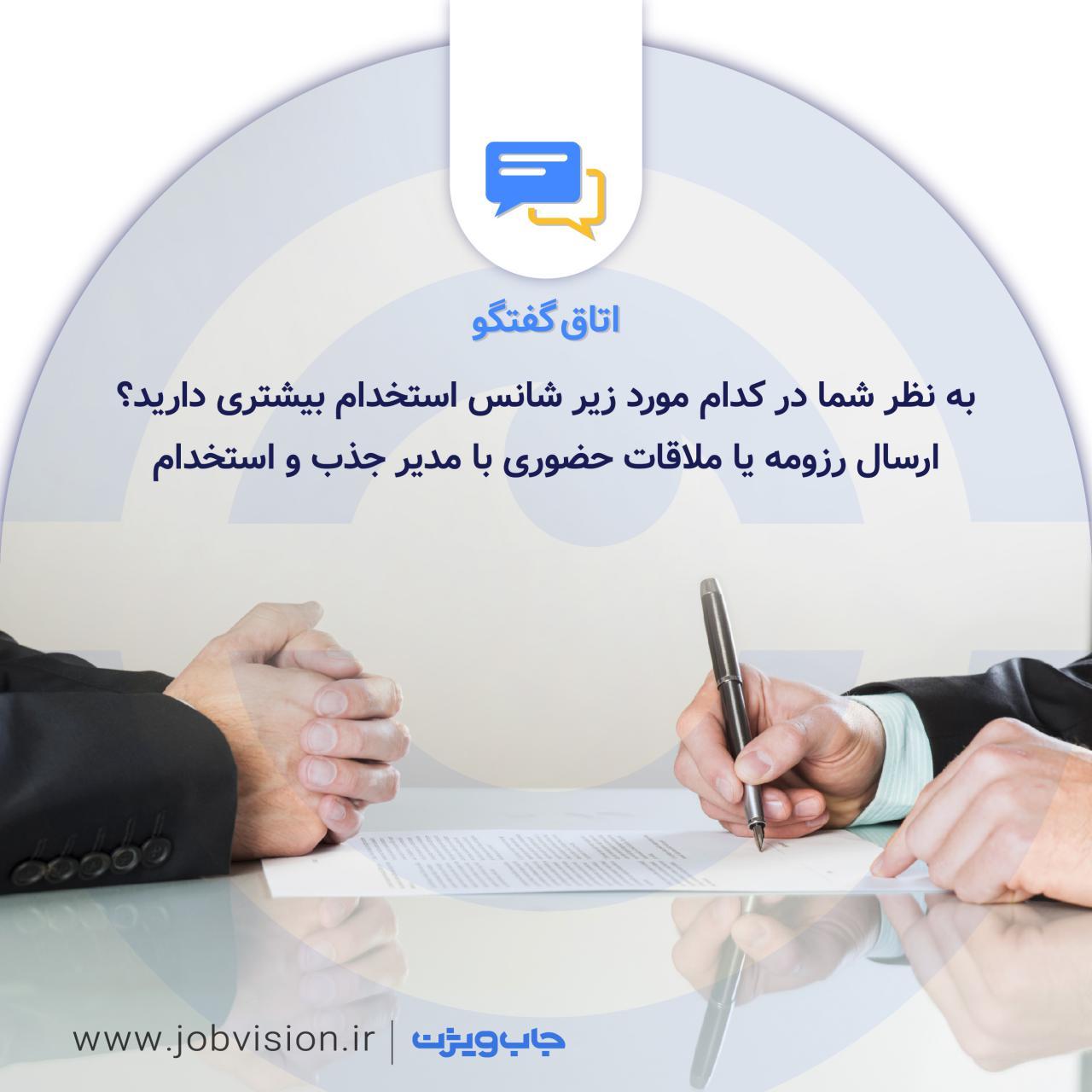 به نظر شما کدام مورد زیر شانس استخدام بیش تری دارد؟ ارسال رزومه یا ملاقات حضوری با مدیر جذب و استخدام