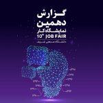 گزارش آمار استخدامی دهمین نمایشگاه کار دانشگاه شریف