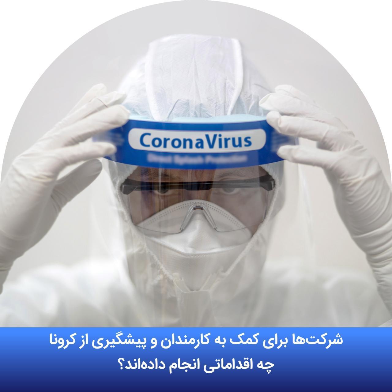 شرکتها چه اقداماتی برای پیشگیری از شیوع ویروس کرونا کردهاند؟