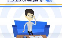 خستگی دورکاری
