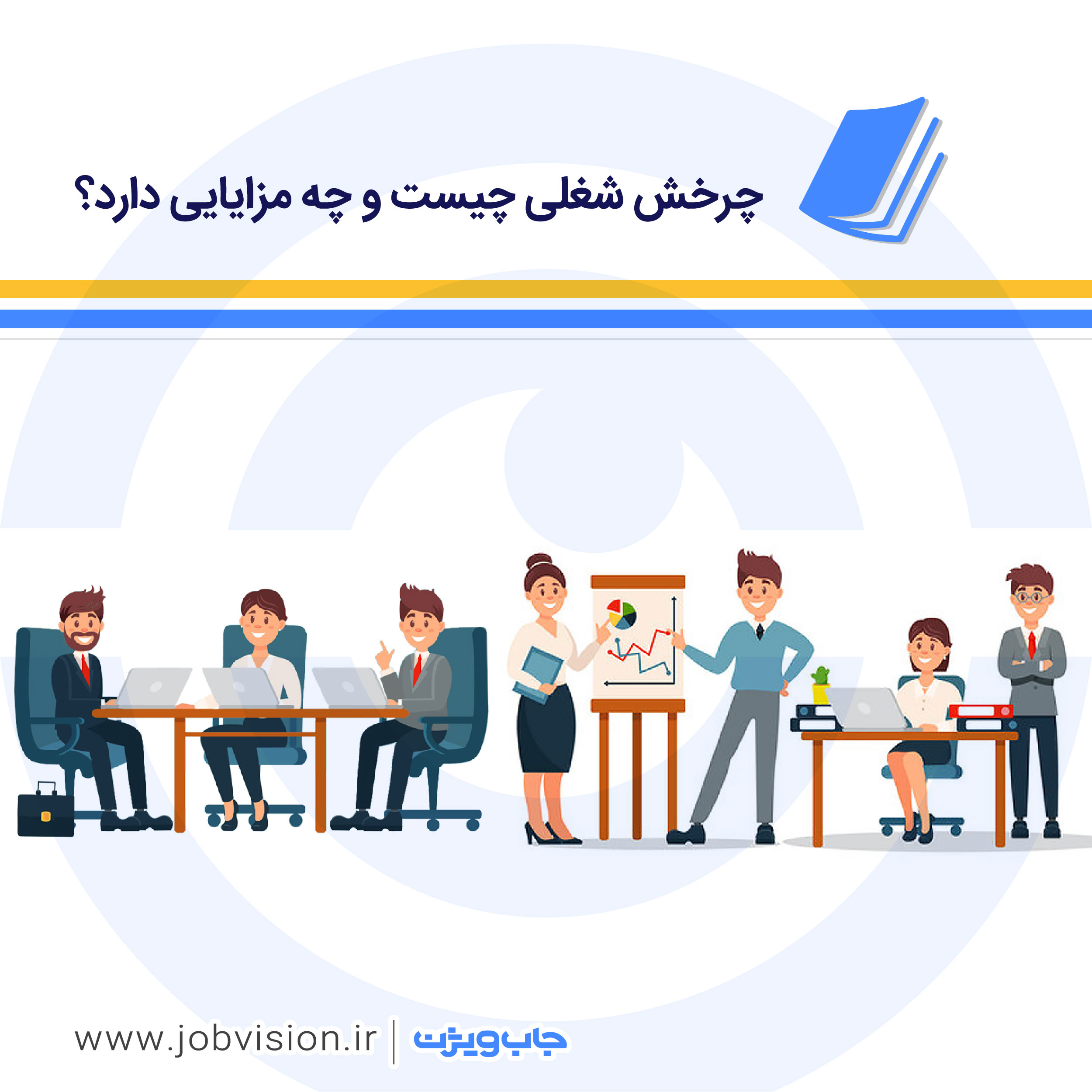 چرخش شغلی چیست و چه مزایایی دارد؟
