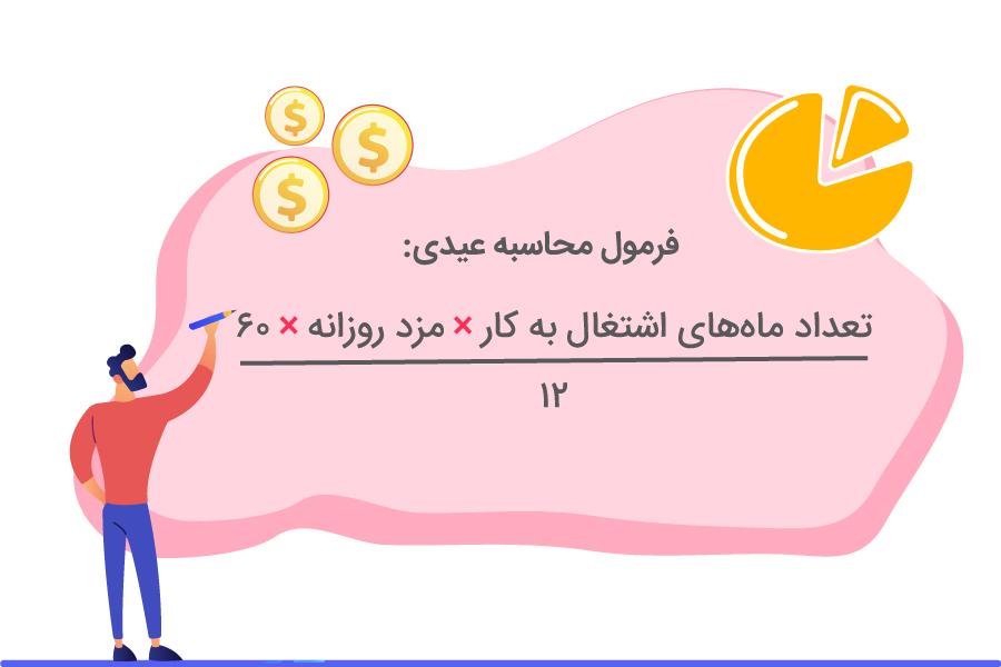 فرمول محاسبه عیدی
