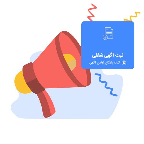 مزایای ثبت آگهی استخدام در سایت جاب ویژن و امکانات و خدمات ویژه برای کارفرمایان