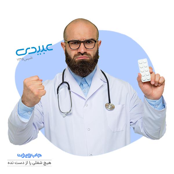 استخدام شرکت داروسازی عبیدی چه شرایطی دارد و چگونه میتوان در باسابقهترین داروسازی ایران استخدام شد؟