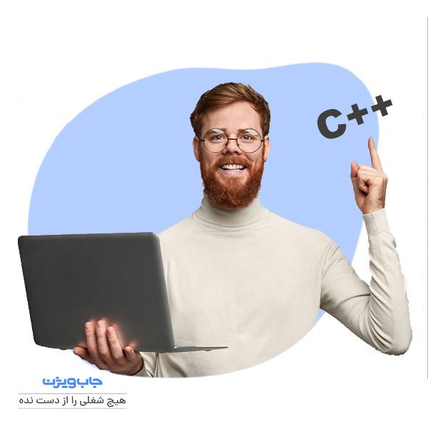 استخدام برنامه نویس ++ C؛ راهنمای شغلی کامل برای کارجویان