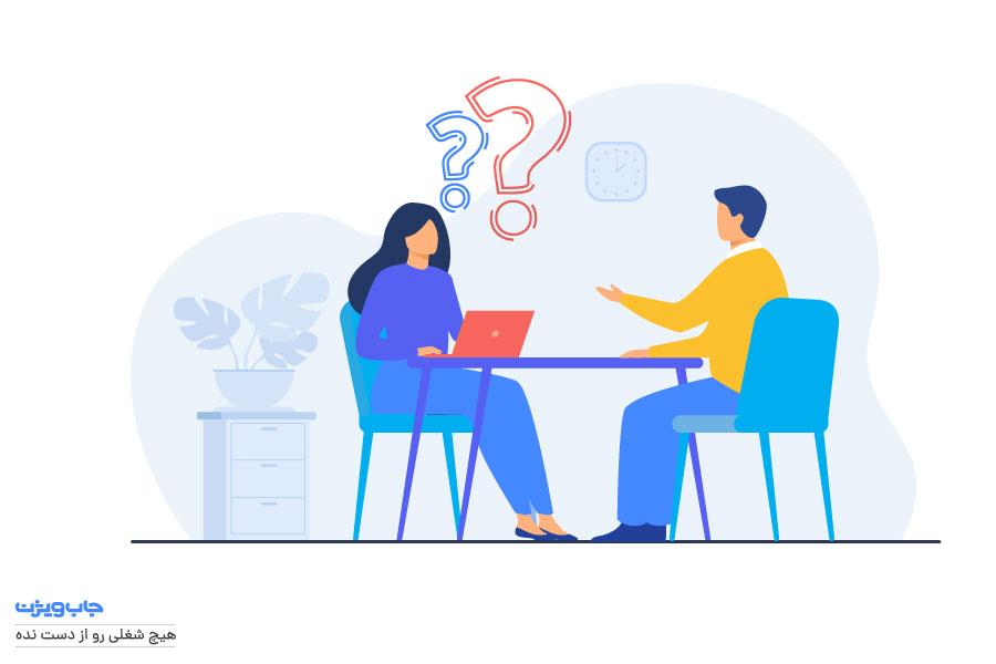 چه سوالاتی را در مصاحبه شغلی از کارجو بپرسیم؟