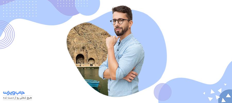 وضعیت اشتغال و نیازمندیهای کرمانشاه و معرفی کامل صنایع این استان