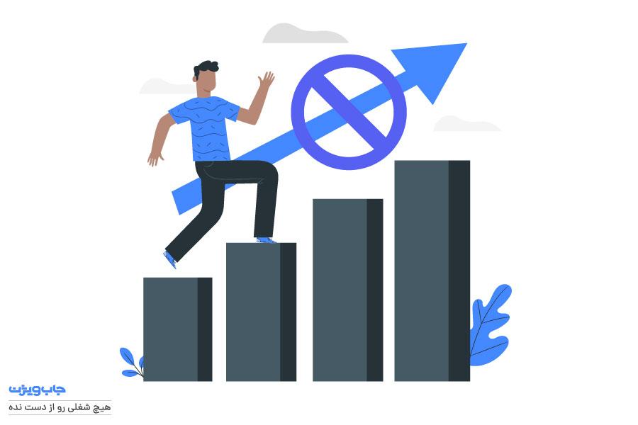 عدم وجود فرصت رشد در سازمان