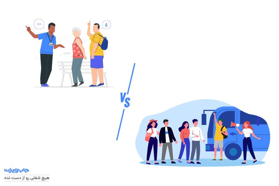 تفاوت تور لیدر و راهنمای تور