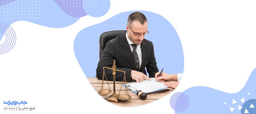 معرفی انواع شغل وکالت + وظایف و ویژگیهای شخصیتی یک وکیل